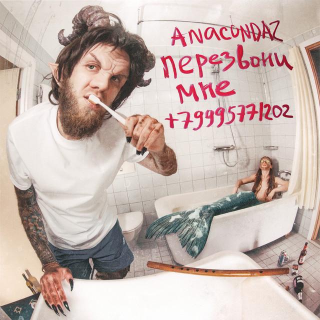 Перезвони мне +79995771202