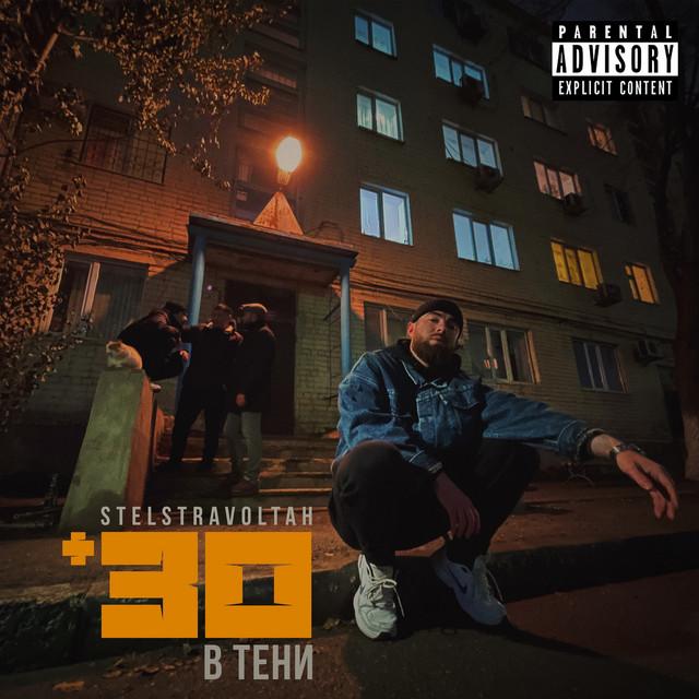 +30 В Тени