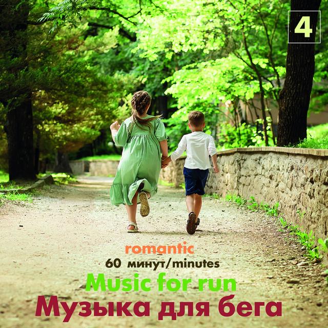 Музыка для бега. 60 минут. Часть 4. Romantic