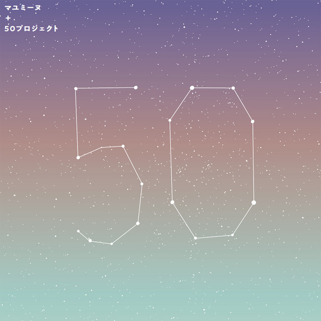 マユミーヌ+50プロジェクト