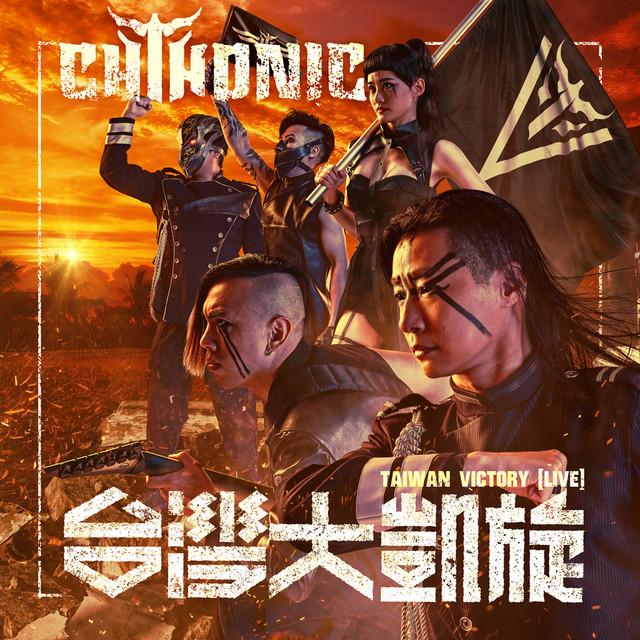 台灣大凱旋 TAIWAN Victory Live Image