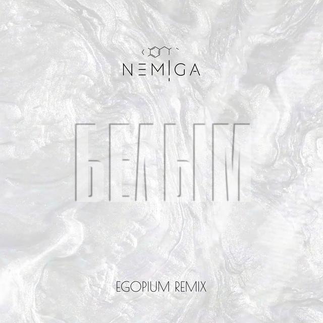 Белым (EGOPIUM Remix)