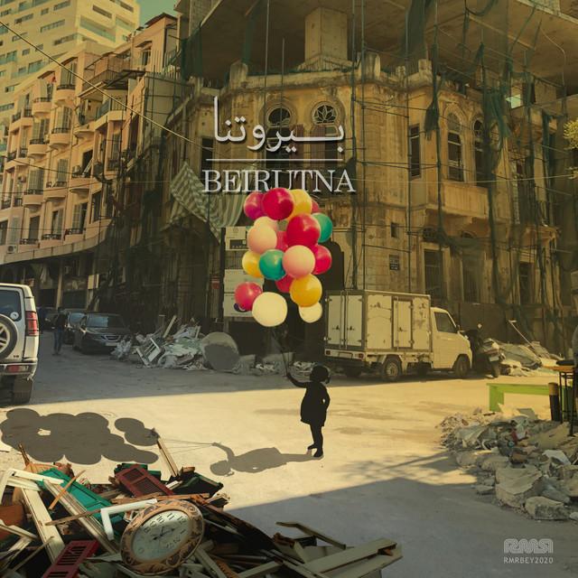 Beirutna | بيروتنا