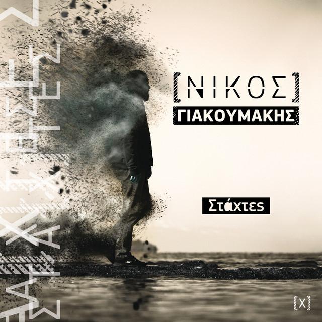 Nikos Giakoumakis