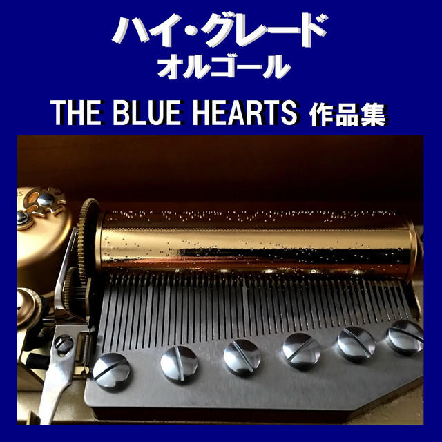 Artwork for TRAIN-TRAIN Originally Performed By THE BLUE HEARTS -ザ・ブルーハーツ- (オルゴール) by Orgel Sound J-pop