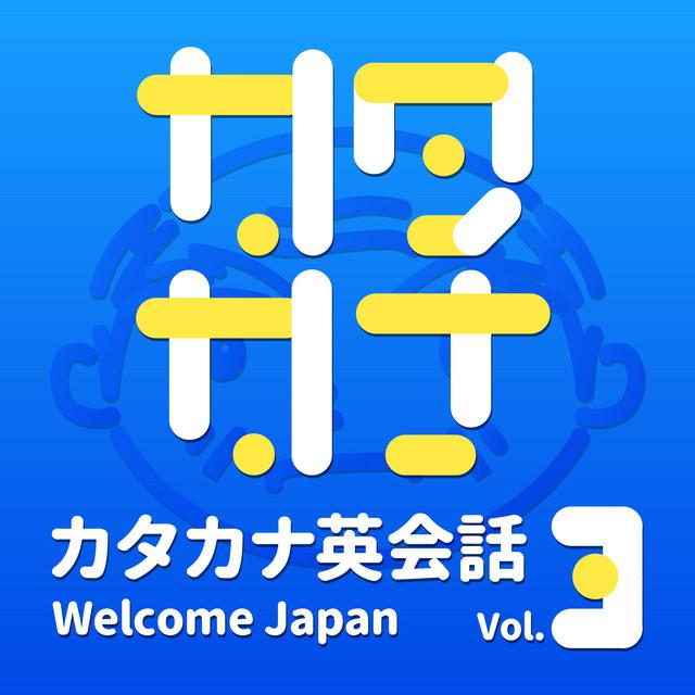 カタカナ英会話 Welcome Japan Vol.3