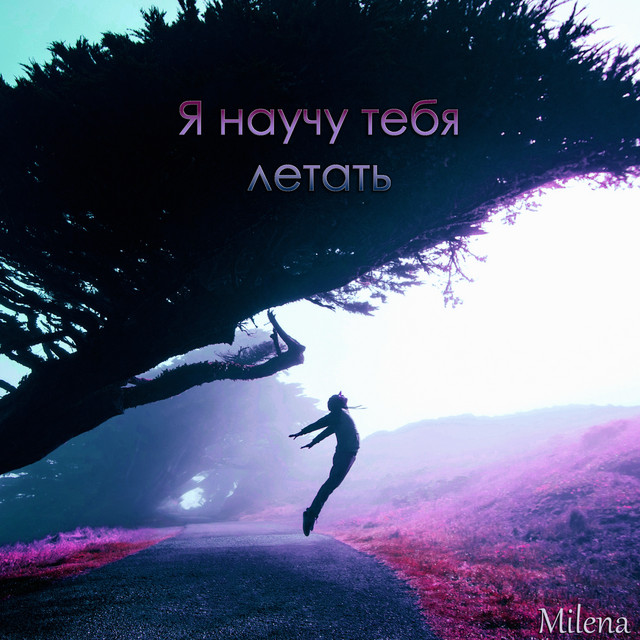 Умиротворение - song by Milena | Spotify
