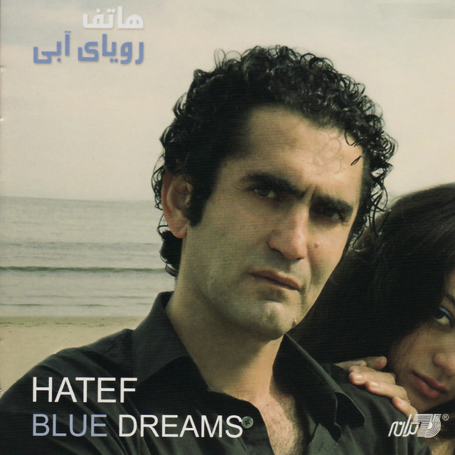 Royaa ye Abi(Blue Dream)