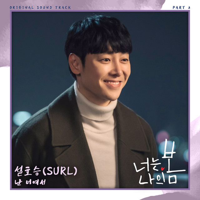 You Are My Spring OST Part 2