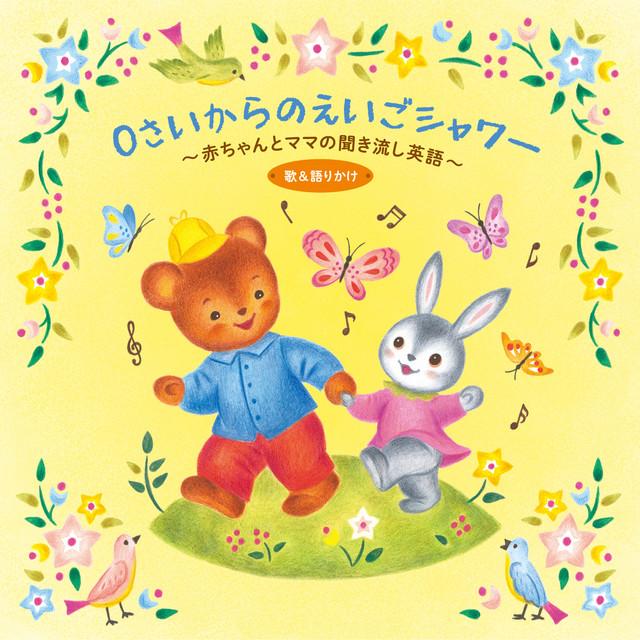 0さいからのえいごシャワー~赤ちゃんとママの聞き流し英語(歌&語りかけ ...