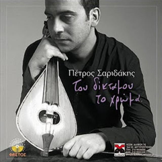 Petros Saridakis