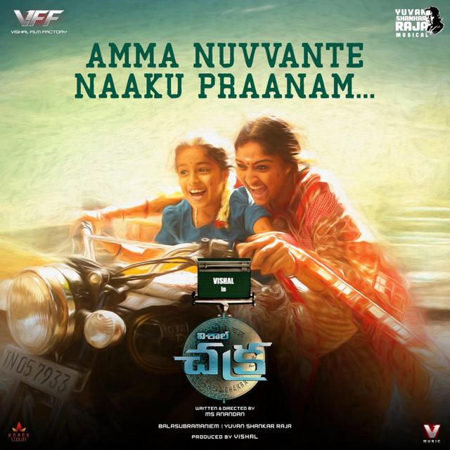 "Amma Nuvante Naaku Pranam (From ""Chakra (Telugu)"")"