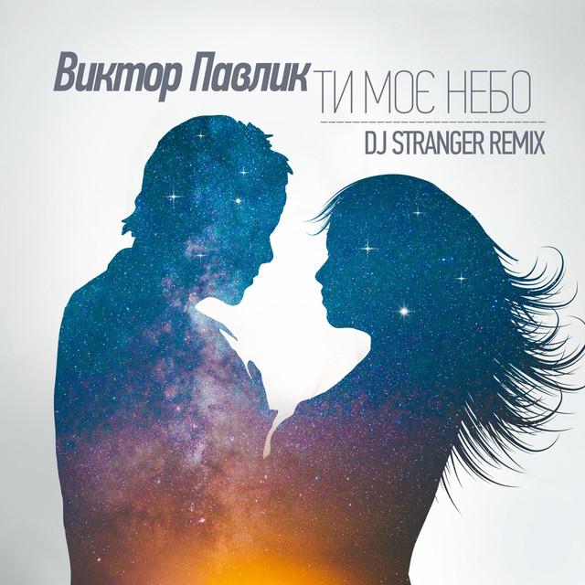 Ти моє небо (DJ Stranger Remix)