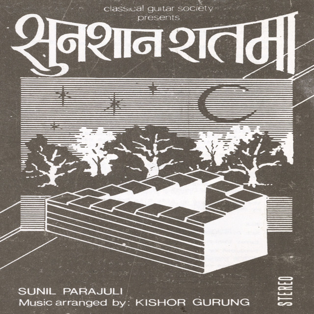 Artwork for Aakashai Ma Chil Udyo by Sunil Parajuli