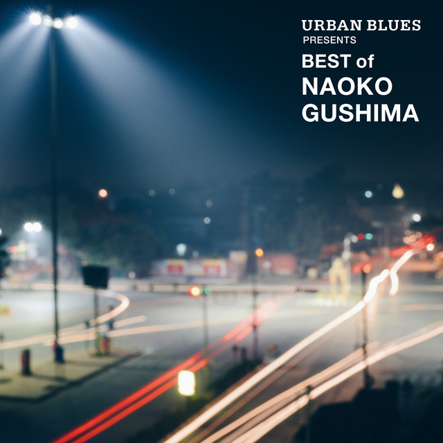 Naoko Gushima