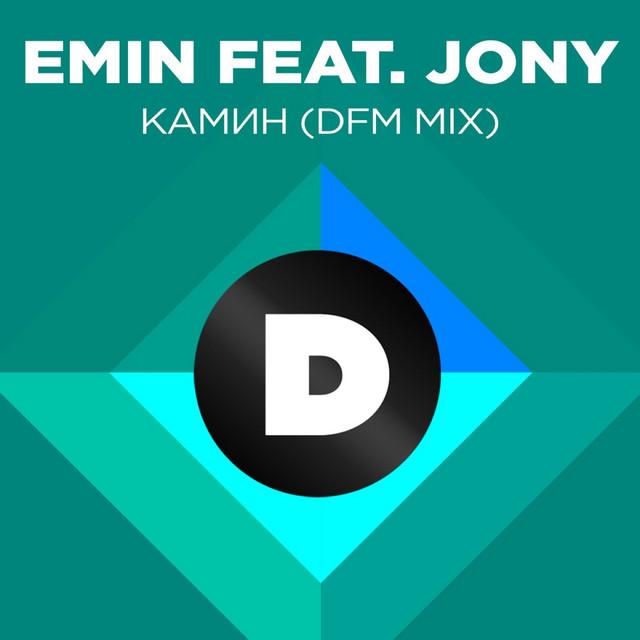 Камин (DFM Mix)