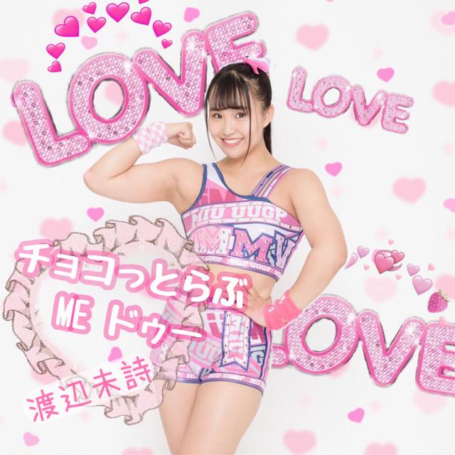 Chocolate Love ME Do - song by UPUP GIRLS kakko PROWRESTLING, Miu Watanabe | Spotify