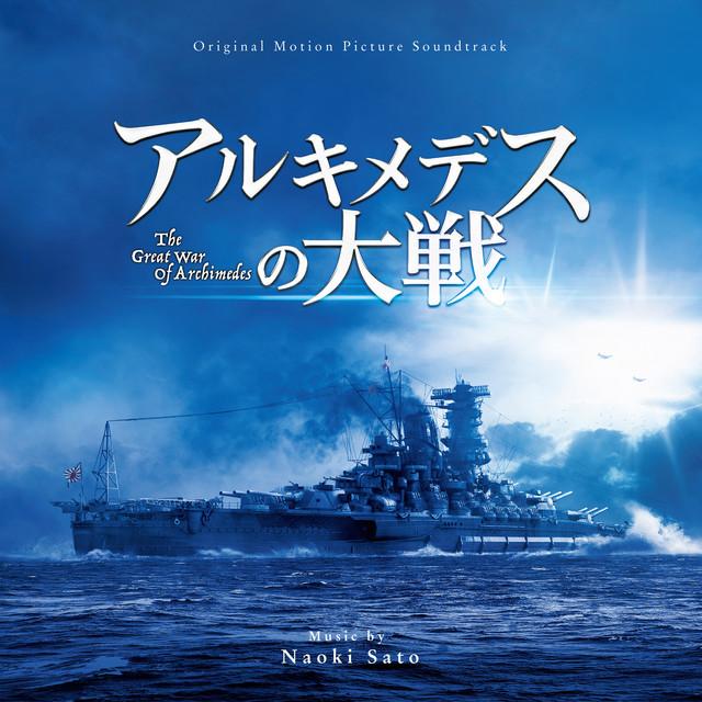 アルキメデスの大戦 (Original Soundtrack)