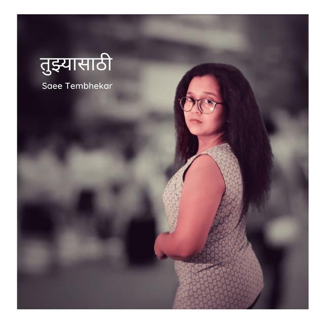 Tujhyasathi