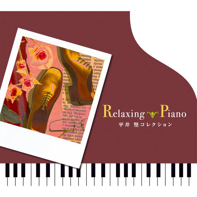 リラクシング・ピアノ~平井堅コレクション