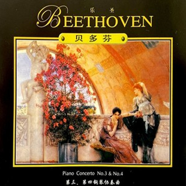 Album cover for 音乐大典—贝多芬第三、第四钢琴协奏曲 by Ludwig van Beethoven, 天之籁音乐