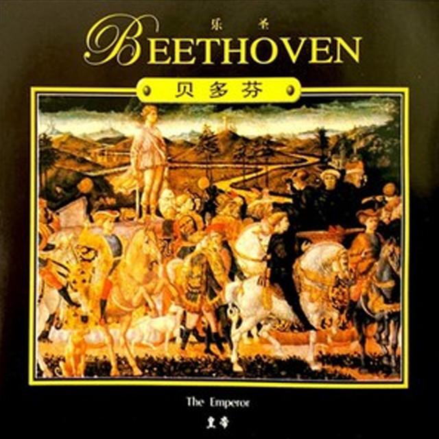 """音乐大典—贝多芬第五钢琴协奏曲,又称""""皇帝""""协奏曲、第八钢琴奏鸣曲"""