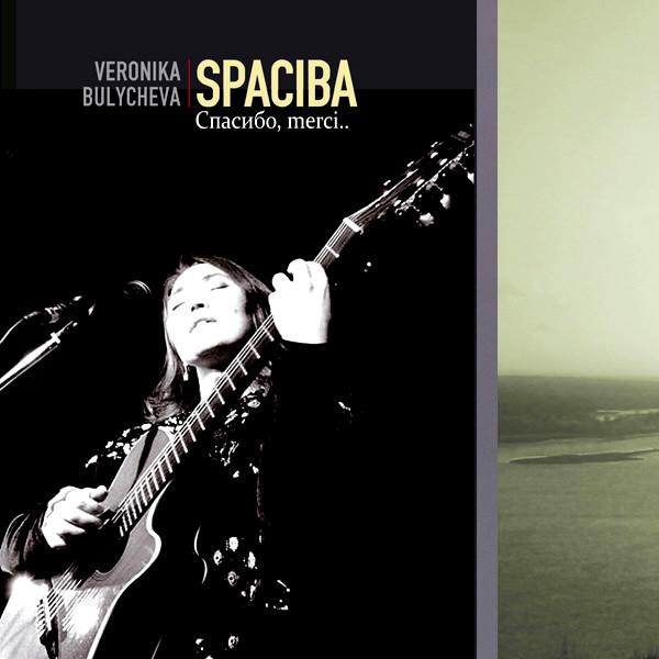 Spaciba Merci Image