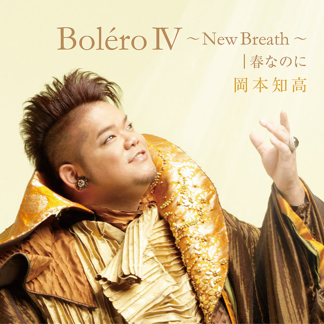Boléro IV ~New Breath~ 春なのに