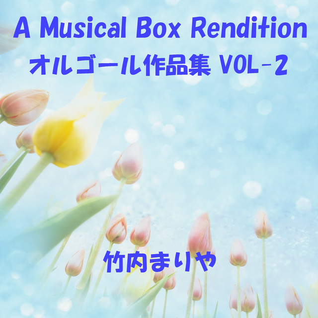 Artwork for カムフラージュ Originally Performed By 竹内まりや by Orgel Sound J-pop
