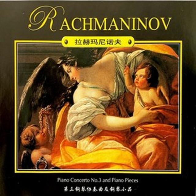 音乐大典—拉赫玛尼诺夫 第三钢琴协奏曲集及钢琴小品