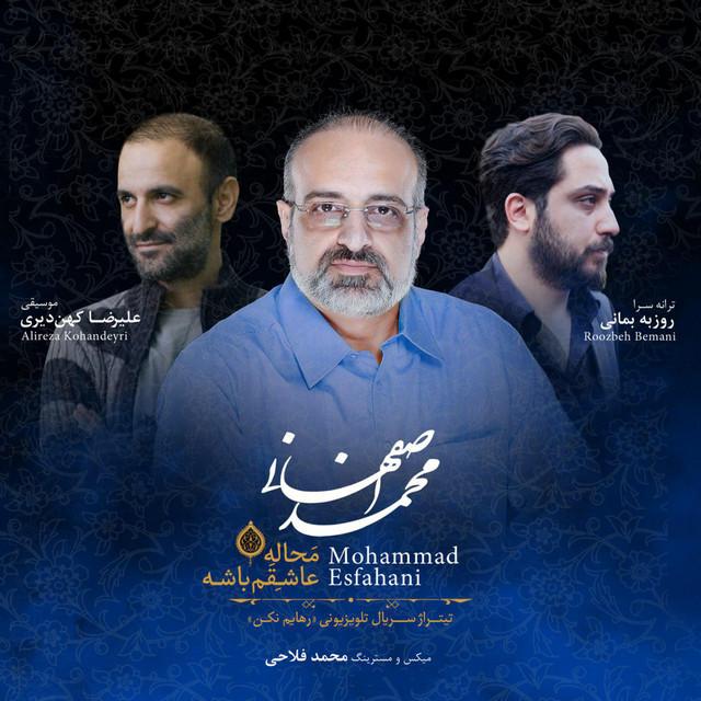 mohammad esfahani armaghane book ahang tariki
