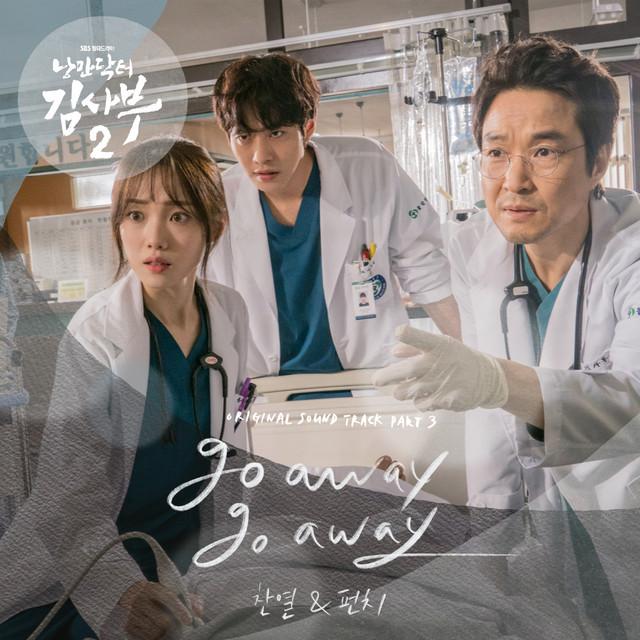 Dr. Romantic 2 OST Part.3