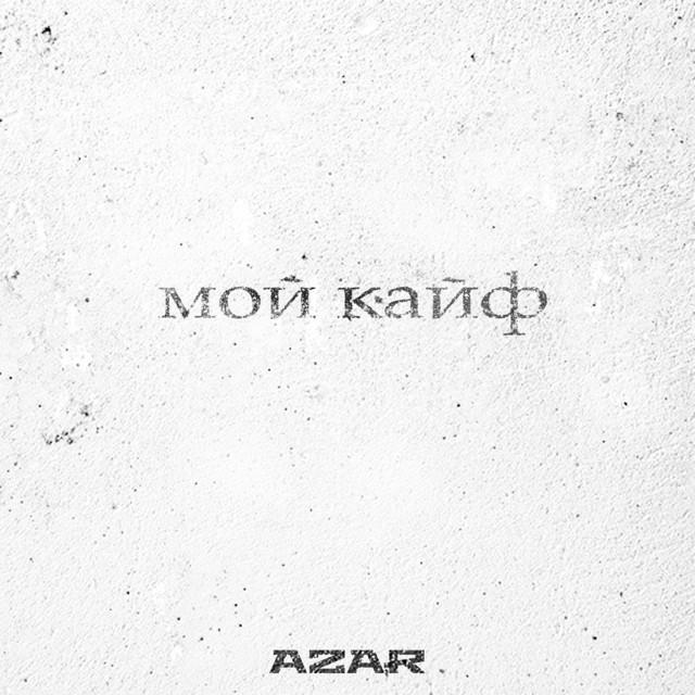 Мой кайф (prod. by IB Digital)