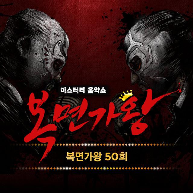 Ha hyun woo Don't Cry (우리 동네 음악대장) acapella