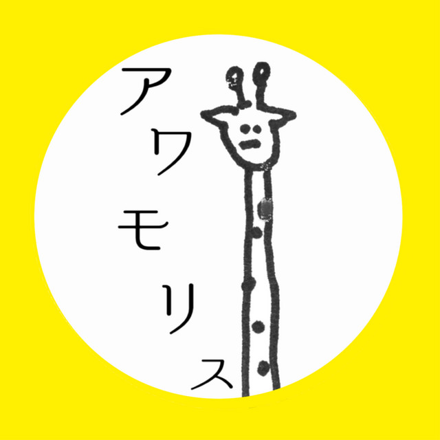 Awamorisu