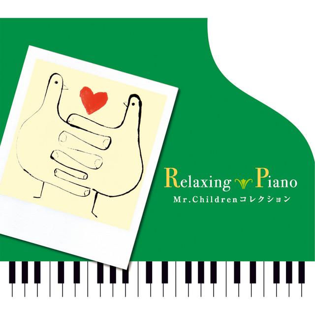 リラクシング・ピアノ~ミスター・チルドレン・コレクション