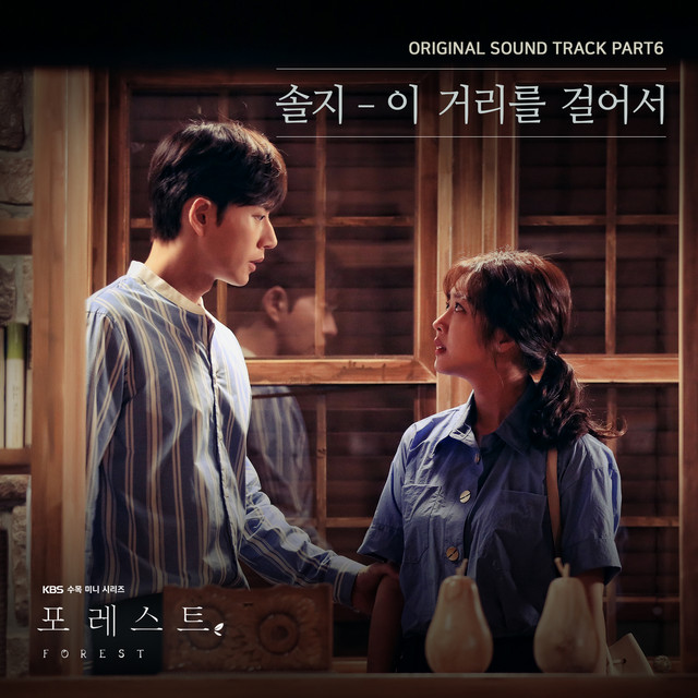 Solji - Forest OST Part.6 cover