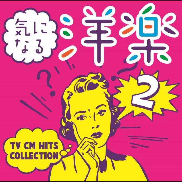 Kininaru Yogaku II - TV CM HITS COLLECTION