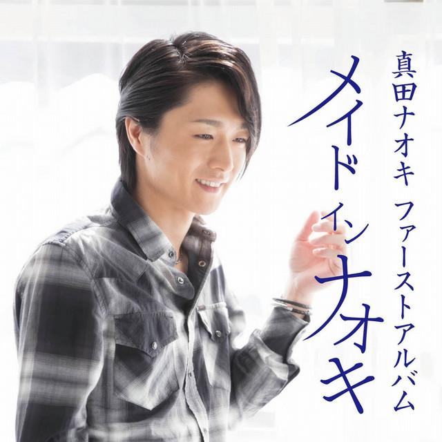 真田 なおき