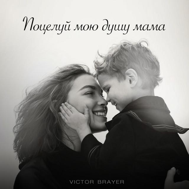 Поцелуй мою душу мама