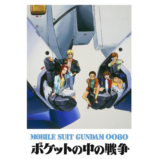 機動 戦士 ガンダム 0080