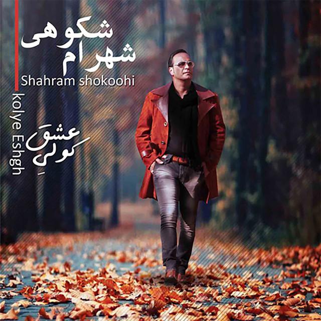 Shahram Shokoohi
