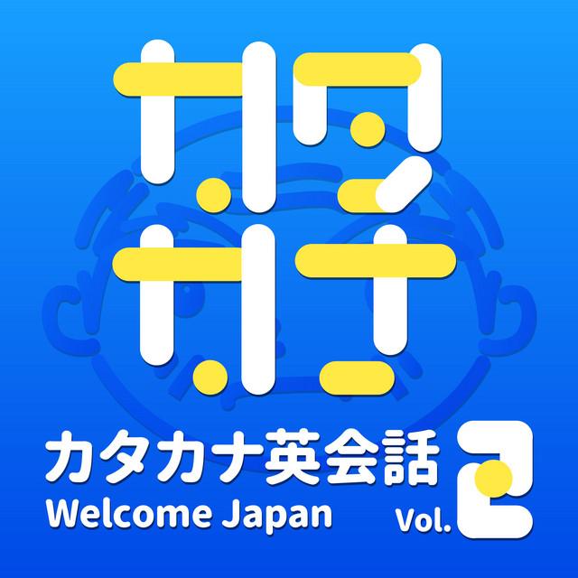 カタカナ英会話 Welcome Japan Vol.2