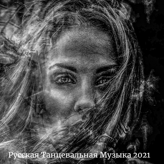 Русская Танцевальная Музыка 2021