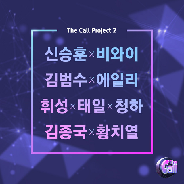 The Call Project No.2