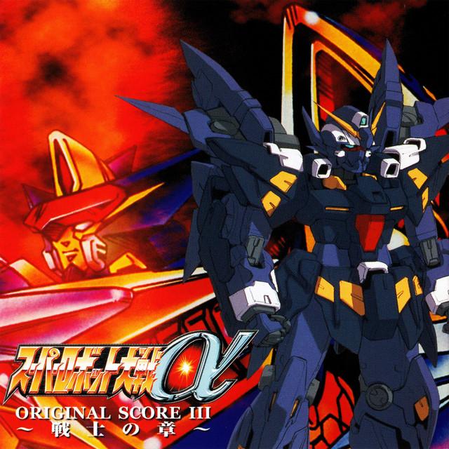 スーパーロボット大戦α ORIGINAL SCORE III ~戦士の章~ - Compilation ...