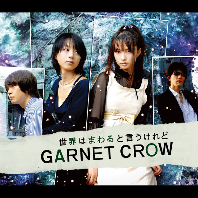 世界はまわると言うけれど - song by GARNET CROW | Spotify