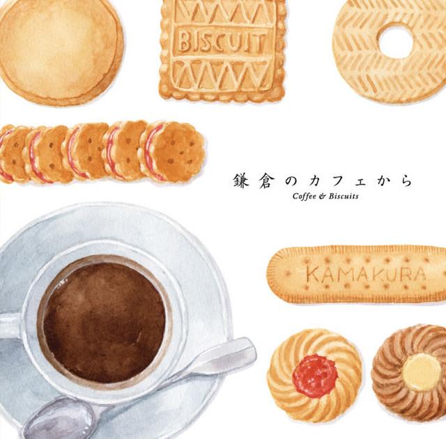鎌倉のカフェから ~Coffee & Biscuits~