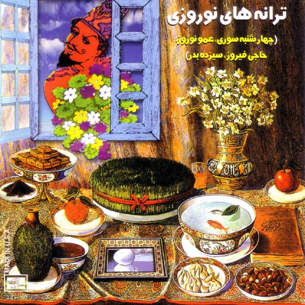 Taranehaye Noroozi
