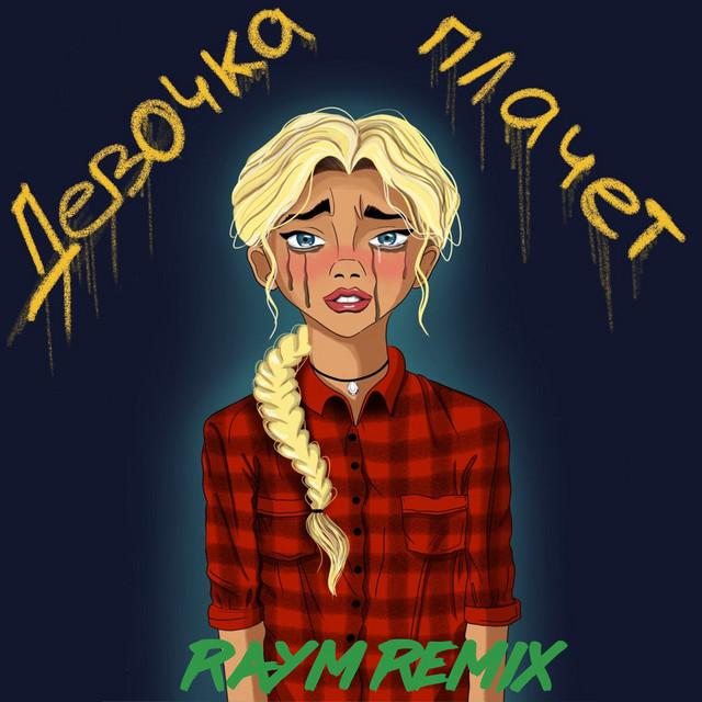 Девочка плачет - Raym Remix